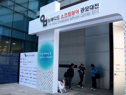 Picture of giant arch announcing the competition outside the building entrance