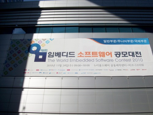 Picture of giant sign announcing the competition on the outside of the building